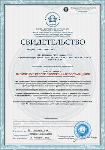 Сертификат_П001260215-4826048998